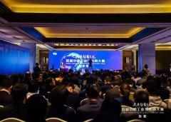 首届中国工业互联网大赛复赛开赛