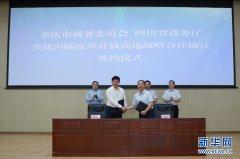 重庆市商务委与四川省商务厅6月3日签署共建内陆