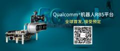 创通联达基于Qualcomm®机器人RB5平台助力5G+AI机器