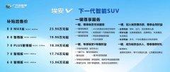 埃安V配备了广汽新能源自主研发的中国首个集成