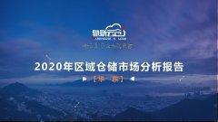 2020年区域仓储市场分析报告–华东篇