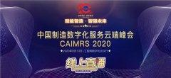 最破浪的CAIMRS | 中国制造数字化服务云端峰会即