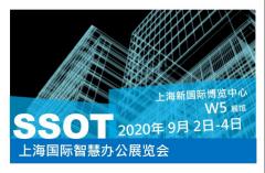 SSOT20:智慧办公与商用空间智能化新平台