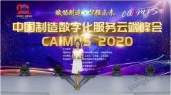 赋能智造•智强未来,中国制造数字化服务云端