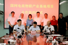 火炬集团携手火炬高新区管委会与国网电子商务
