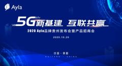 2020Ayla艾拉物联品牌贵州发布会暨产品发布会将在