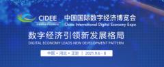 2021中国国际数字经济博览会招展工作全面启动!