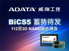 威刚工控领先推出112层BiCS5 3D NAND固态硬盘
