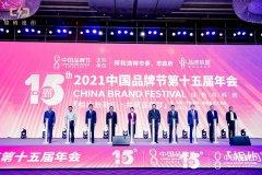 乐普(ROPV)携手中国品牌节,引领中国水工业新